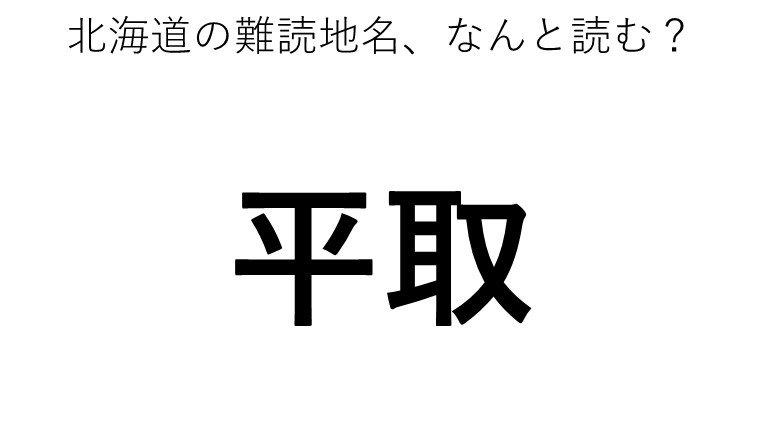 「平取」←この地名、どう読むか分かる?