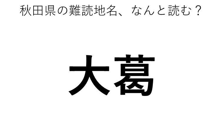 「大葛」←この地名、どう読むか分かる?