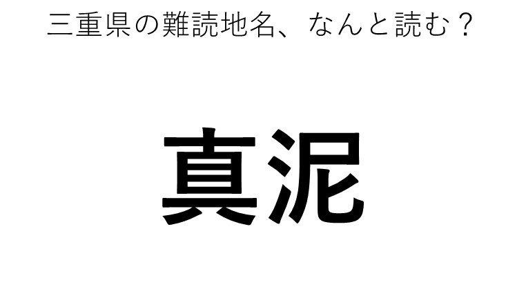 「真泥」←この地名、どう読むか分かる?