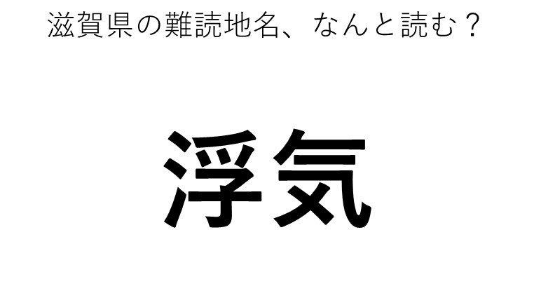 「浮気」←この地名、どう読むか分かる?