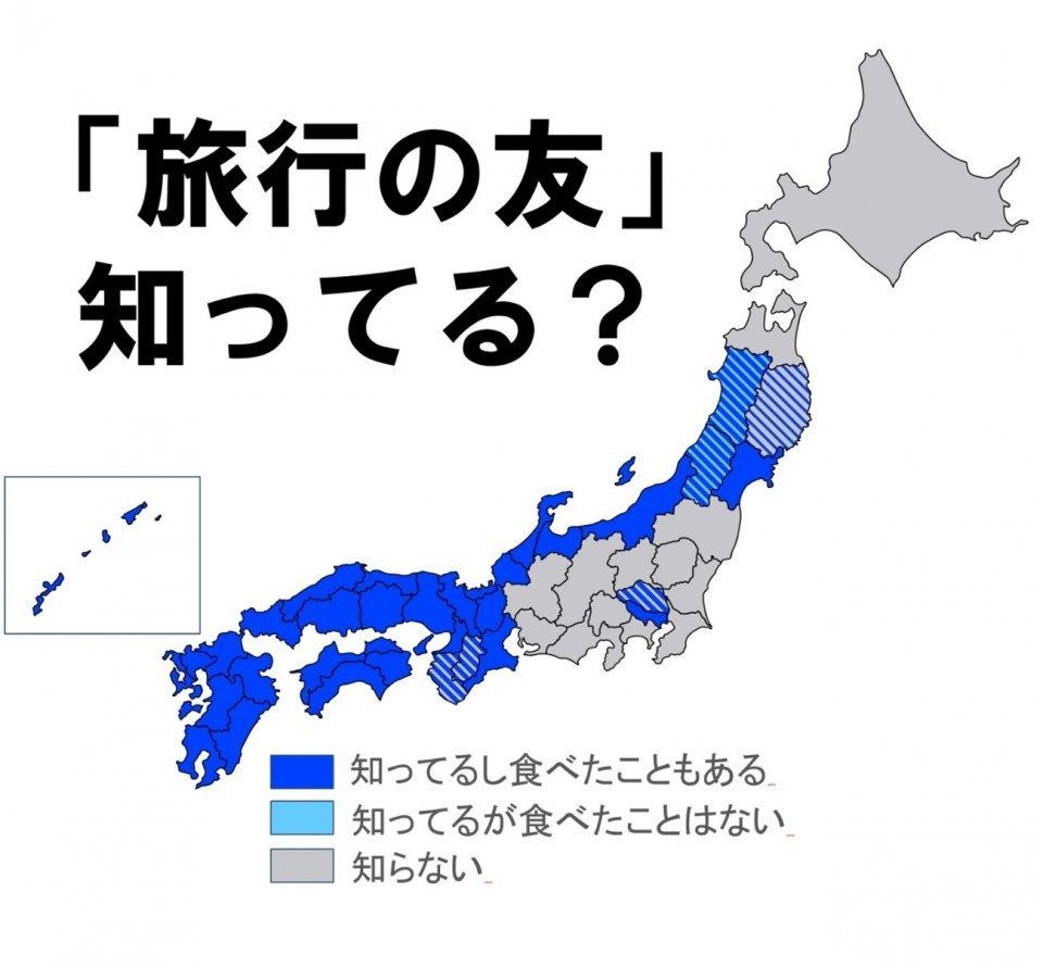 広島人のソウルふりかけ「旅行の友」、食べたことある? 全国での知名度を調べてみたら...