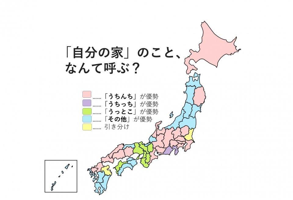 「うちんち」が関東方言ってマジ? 全国調査の結果→静岡の特異性が明らかに