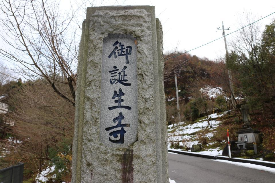 山々に囲まれた「御誕生寺」
