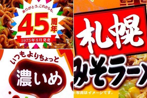 「ちょっと濃いめ」(左)と「札幌みそラーメン風」(右)のロゴ