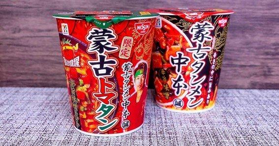 新味の「蒙古トマタン」(左)とレギュラー商品の「辛旨味噌」(右)