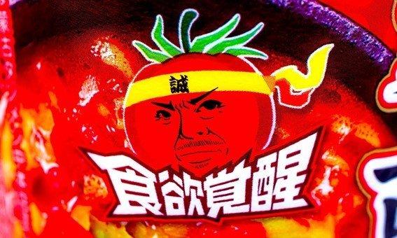 トマトの酸味と中本の辛味で「食欲覚醒」
