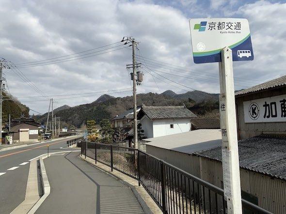 京都交通・住所駅