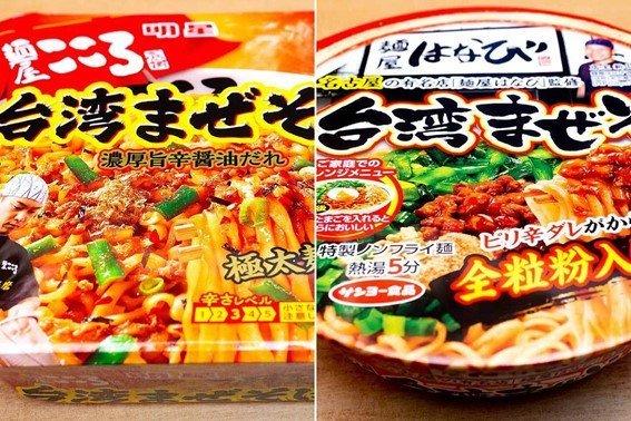 「麺屋こころ」(左)&「麺屋はなび」(右)はカップ麺にもなっている