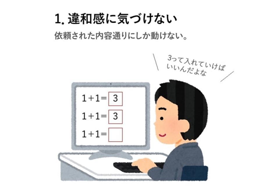 仕事ができない人の特徴(1)(画像は、タケ(@takelogtake)さんから。以下同)