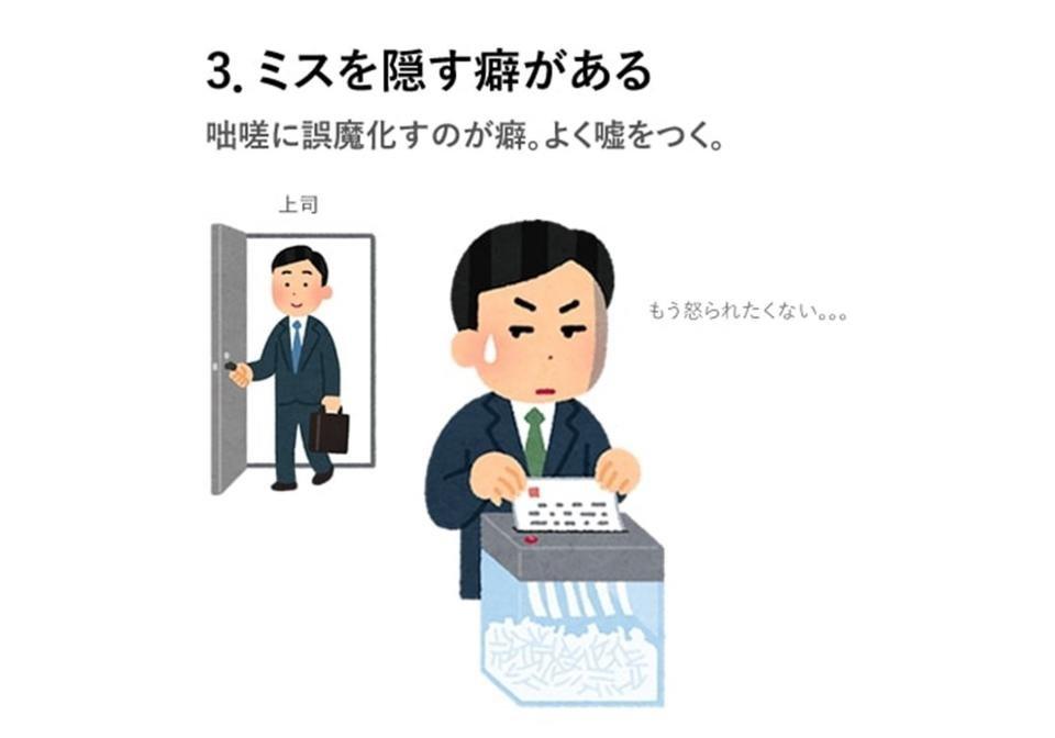 仕事ができない人の特徴(3)